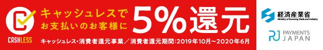 キャッシュレスでお支払いのお客様に5%還元(キャッシュレス・消費者還元事業)消費者還元期間:2019年10月~202年6月