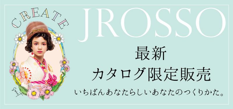 J-ROSSOの最新カタログ限定発売の詳細