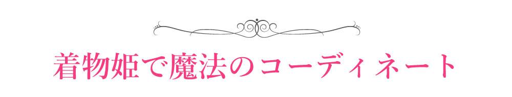 着物姫で魔法のコーディネート