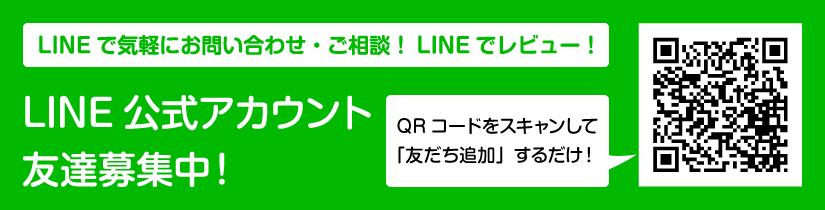 着物姫公式LINEアカウントで相談ができる