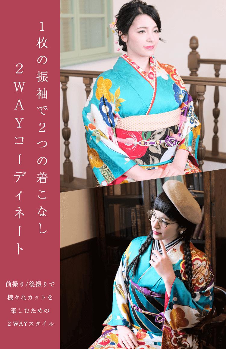 [着物姫]トータルコーディネート振袖・卒業袴レンタルショップ
